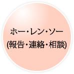 ホー・レン・ソー(報告・連絡・相談)