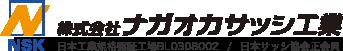 NSK 株式会社ナガオカサッシ工業 (日本工業規格認証工場 BL0308002 / 日本サッシ協会正会員)